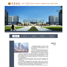 济宁网站设计-济宁网站-乐合网站设计