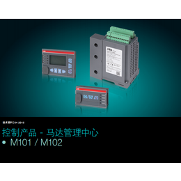 专供ABBM101-M 12.5-30.0 with MD2