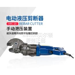 贝尔顿品牌 单人钢筋切断机BE-HRC-20手拿钢筋切断机