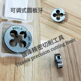 圆板牙进口高速钢可调式圆板牙益泽切削工具厂家直销