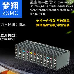 梦翔 适用于佳能PIXMA PRO-1打印机墨盒PGI-29