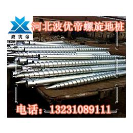 厂家供应 太阳能螺旋预埋地桩 光伏支架 热镀锌桩基 加工