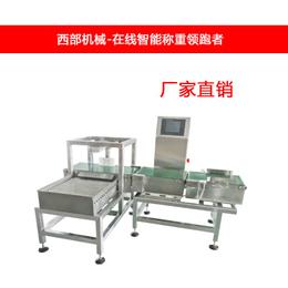 检重机-整箱产品重量检测-西部智能
