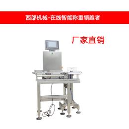 在线检重秤 制药保健产品自动检重 西部机械