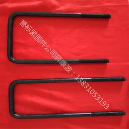 4.8级 M6-M64高强度氧化发黑u型螺栓生产商