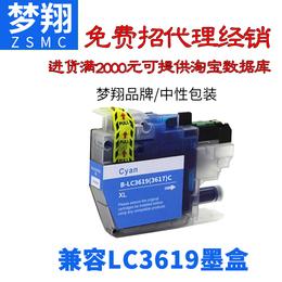 适用兄弟LC3619 3617墨盒MFCJ2330DW打印机
