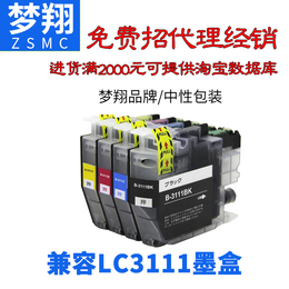 兼容兄弟brother LC3111BK C  M  Y墨盒 缩略图
