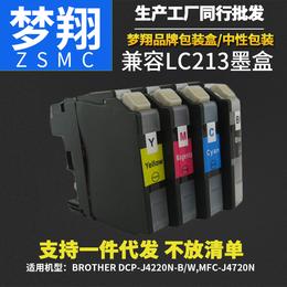 梦翔 适用于 兄弟MFC-J4720N墨盒LC213BK墨盒