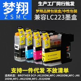 梦翔 适用于兄弟LC223XL LC221墨盒 国产兼容