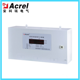 多用户计量表ADF300-III-27D 平安国际娱乐式智能化电能表
