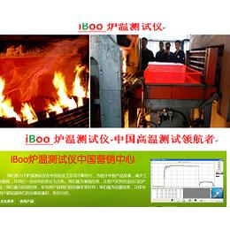 UV炉温记录仪-IBOO奇兵电子(在线咨询)-炉温记录仪