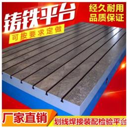 定做加厚铸铁T型槽平板 检验划线工作台包邮定制