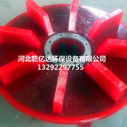 厂家直销聚氨酯浮选机叶轮盖板型浮选机叶轮盖板 各种规格齐全