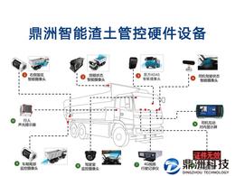 渣土管理解决方案 渣土车智能检测设备 鼎洲科技
