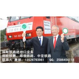 上海到明斯克铁运拼箱运输运费 上海出口到白俄铁路报价缩略图