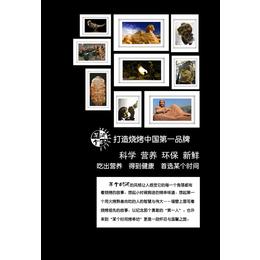 北京很久以前加盟连锁烧烤店
