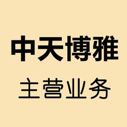 北京XX农业科技执照转让