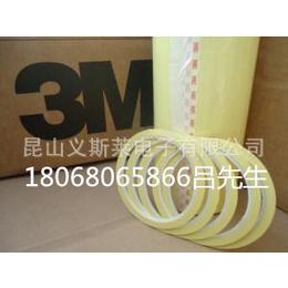 3m74 台湾3m74钟表绝缘专用胶带 规格可任意分切