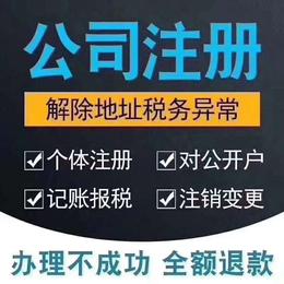 武昌公司注册在哪里_如何注册武昌公司_注册公司费用