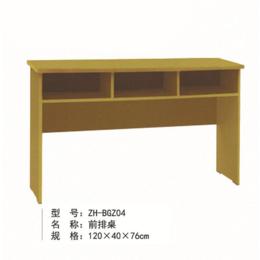 ZH-BGZ04前排桌