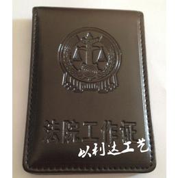 以利达制作各类真皮工作证 卡套卡夹卡包 牛皮工作证封皮