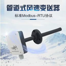 济南RS-FS-N01-9TH 管道风速变送器