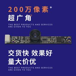 永吉星厂家usb摄像头模组免驱定焦广角200万像素