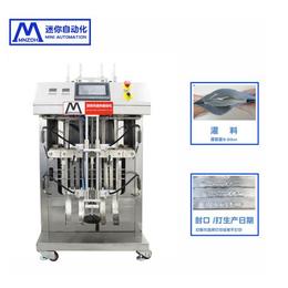 包装面膜灌装打码封口一体机面膜充填封口机面膜加工设备折叠机
