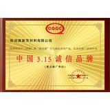 中國3.15誠信品牌