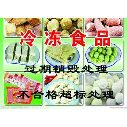 上海过期食品销毁不限多少  急求食品酒水销毁供应商
