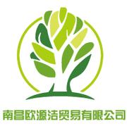 南昌歐源潔貿易有限公司