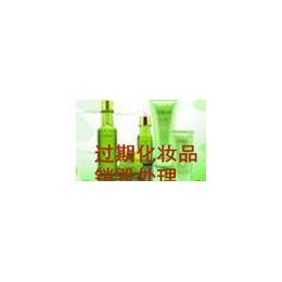 上海环保认可的化妆品销毁  上海一般的护肤品焚烧中心