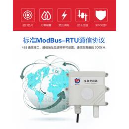 山东环境检测仪器臭氧变送器485输出厂家直销