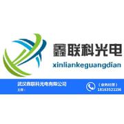 武汉鑫联科光电有限公司