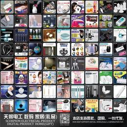礼品-【天蝎插座】安全耐用-展会礼品