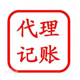 武昌代理记账200元起 上门取票 专业高效