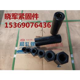 绥化精轧螺纹钢螺母预应力精轧螺纹钢锚具价格