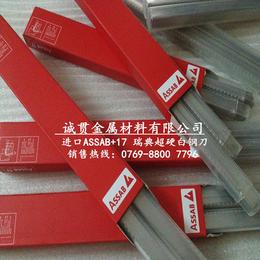 代理销售正宗瑞典一胜百白钢车刀AssAb17白钢条