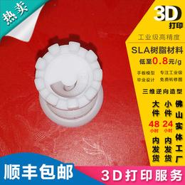 佛山佳易柏3d打印模型 3d打印手板服务模型 三d打印产品