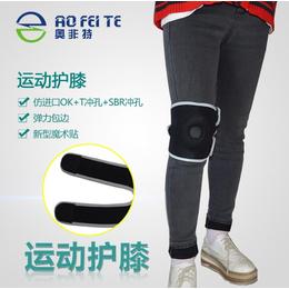 奥非特 新品上市 户外登山跑步运动护膝 保暖透气掏洞固定护膝