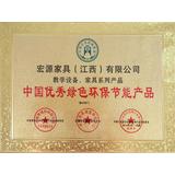 中国优秀绿色环保节能产品
