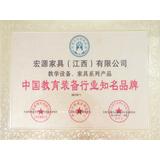 中国教育装备行业知名品牌