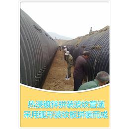 北京大兴预应力金属波纹涵管厂家直销 钢波纹涵管价格低