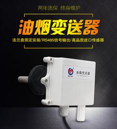 济南在线式油烟监控系统实时数据监测