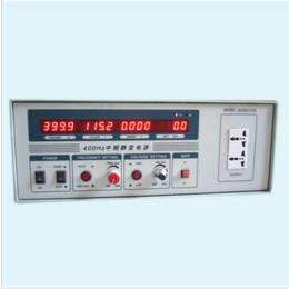 单相400HZ中频电源