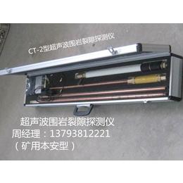 CT-2型超声波围岩裂隙探测仪