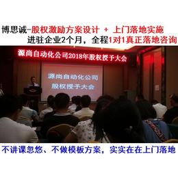 东莞代理商股权激励方案咨询设计-1对1股权激励律师