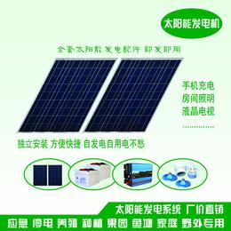 沈阳太阳能发电机 沈阳太阳能发电机1KW太阳板