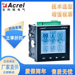 厂家高低压柜无线测温显示器ARTM-Pn