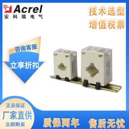 供应厂家电流互感器安科瑞AKH-0.66-80I批发价